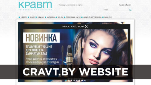 Cosmetics and perfumes salons CRAVT.BY website