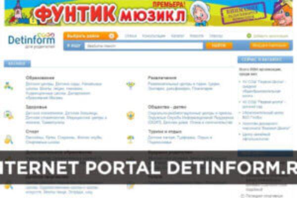 Internet portal Detinform.ru