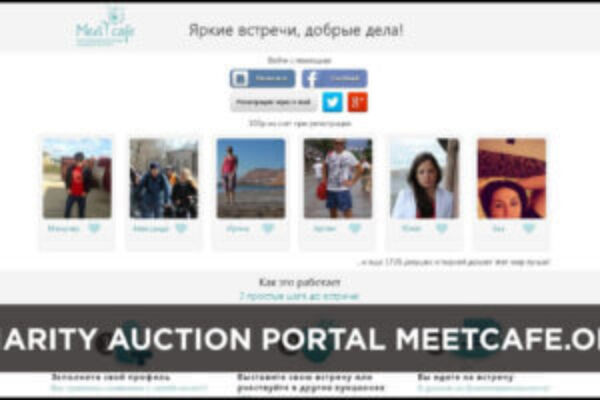 CHARITY AUCTION PORTAL MEETCAFE.ORG
