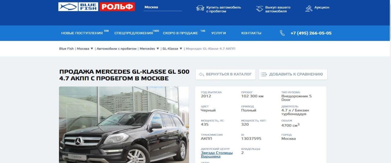 Case Study: The auction platform for the biggest Russian car dealer Rolf
