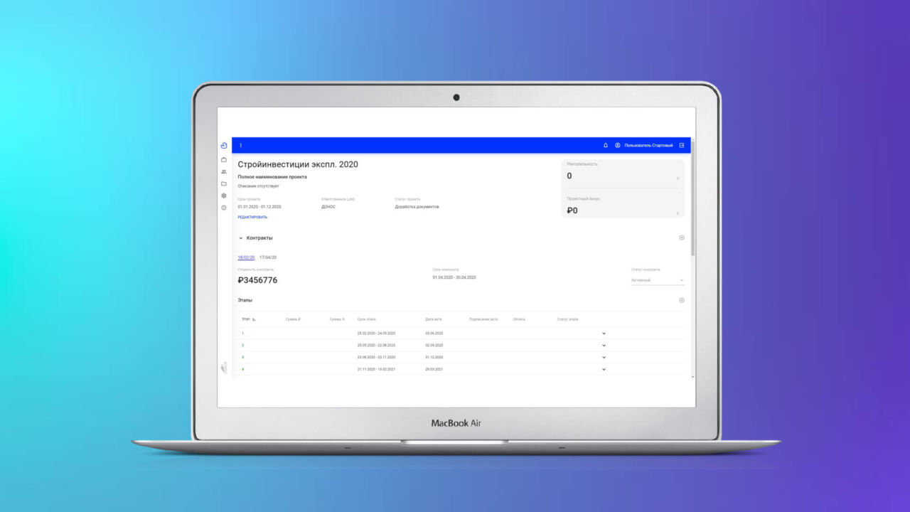 All-in-One Project Management Software development - contract info