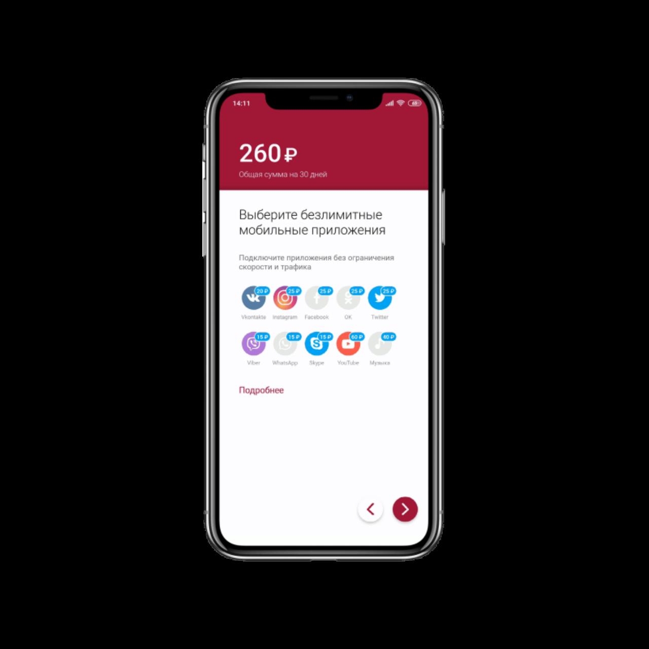 Mobile operator application - choose apps